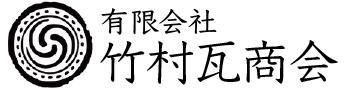 有限会社竹村瓦商会