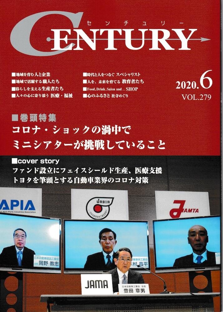 月刊 CENTURY (センチュリー) 2020-6月号