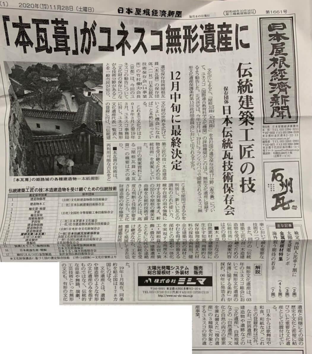 日本屋根経済新聞